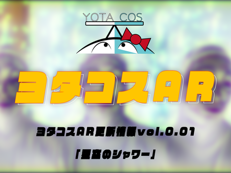 ヨタコスAR更新情報vol.0.01