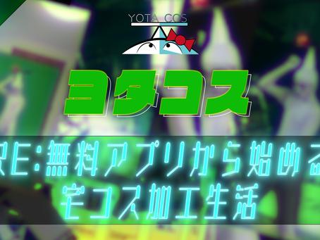 Re:無料アプリから始める宅コス加工生活(合成編)