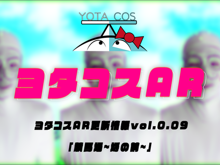 ヨタコスAR更新情報vol.0.09