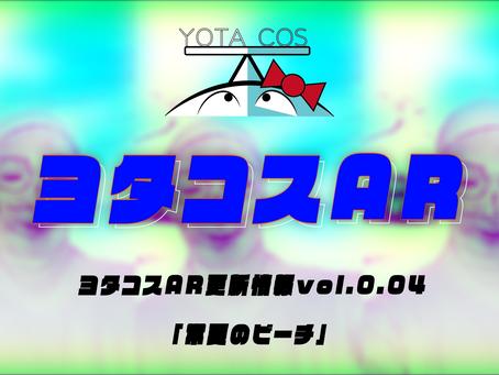 ヨタコスAR更新情報vol.0.04