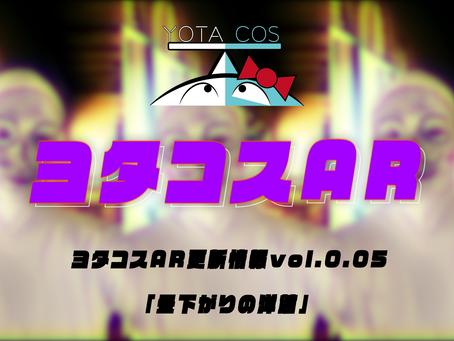 ヨタコスAR更新情報vol.0.05