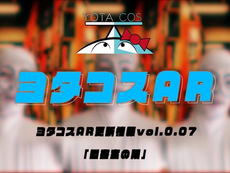 ヨタコスAR更新情報vol.0.07