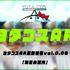 ヨタコスAR更新情報vol.0.08