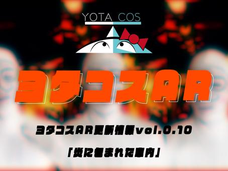 ヨタコスAR更新情報vol.0.10