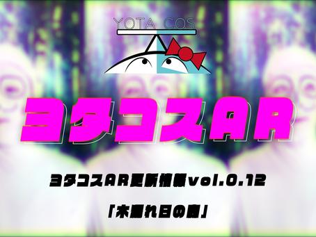 ヨタコスAR更新情報vol.0.12