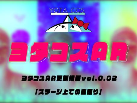 ヨタコスAR更新情報vol.0.02