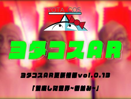 ヨタコスAR更新情報vol.0.13