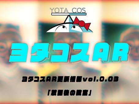 ヨタコスAR更新情報vol.0.03