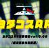 ヨタコスAR更新情報vol.0.06