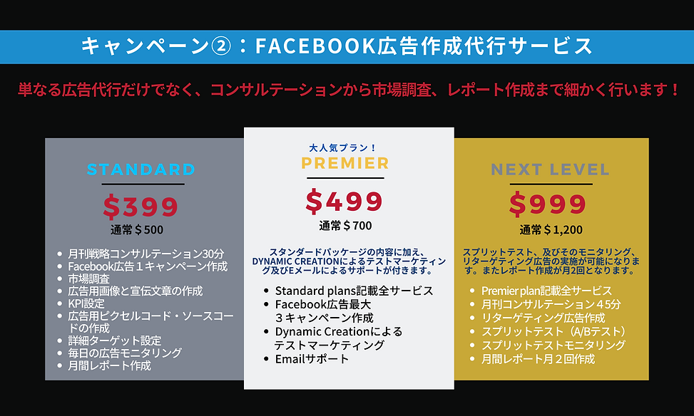 Copy of 日系企業プロモ.png