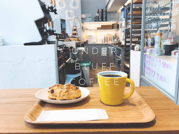 【カフェ】UNDER BLUFF COFFEE - 山手