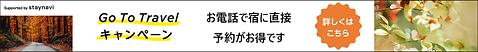 幕川温泉吉倉屋旅館 GoToトラベル