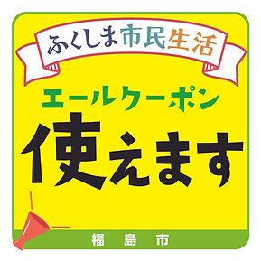 ふくしまエールクーポン 幕川温泉吉倉屋旅館