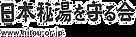 日本秘湯を守る会公式