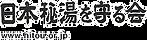 幕川温泉吉倉屋旅館 秘湯を守る会