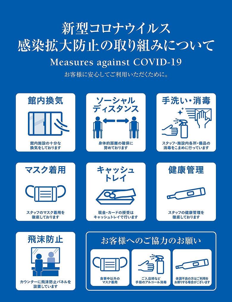 感染拡大防止対策.jpg