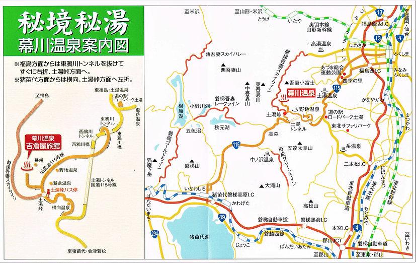 幕川温泉案内図.jpg