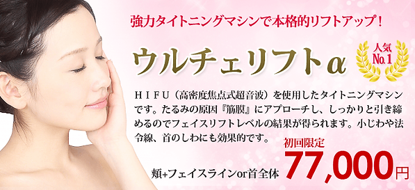 campaign_ulche_okinawa.png