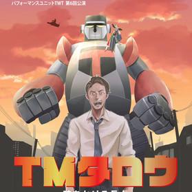 vol.6公演「TMタロウ」