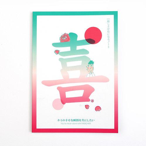 NAMCHINI 喜怒哀楽ノート_喜