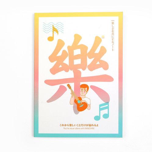 NAMCHINI 喜怒哀楽ノート_楽