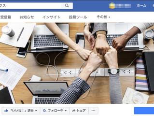 Facebookページ「フードバンク八王子ワークス」をオープン!