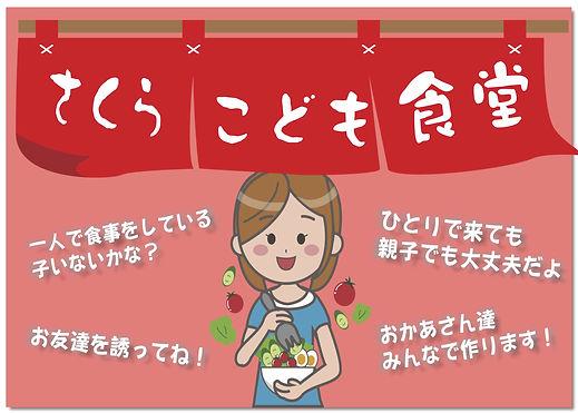 さくらこども食堂ロゴ_pdf(1ページ).jpg