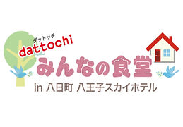 dattochi みんなの食堂