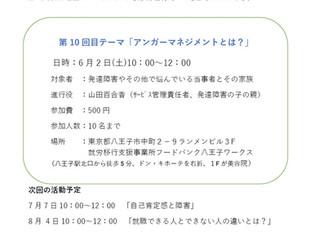 6月2日(土)「アンガーマネージメントとは?」開催