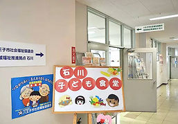 石川子ども食堂