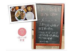 ほいっぷ食堂