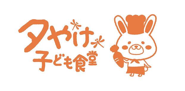 夕やけこども食堂_ロゴ_1C9_pdf(1ページ).jpg