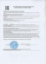 Копия Дeкларация NINEBOT.jpg