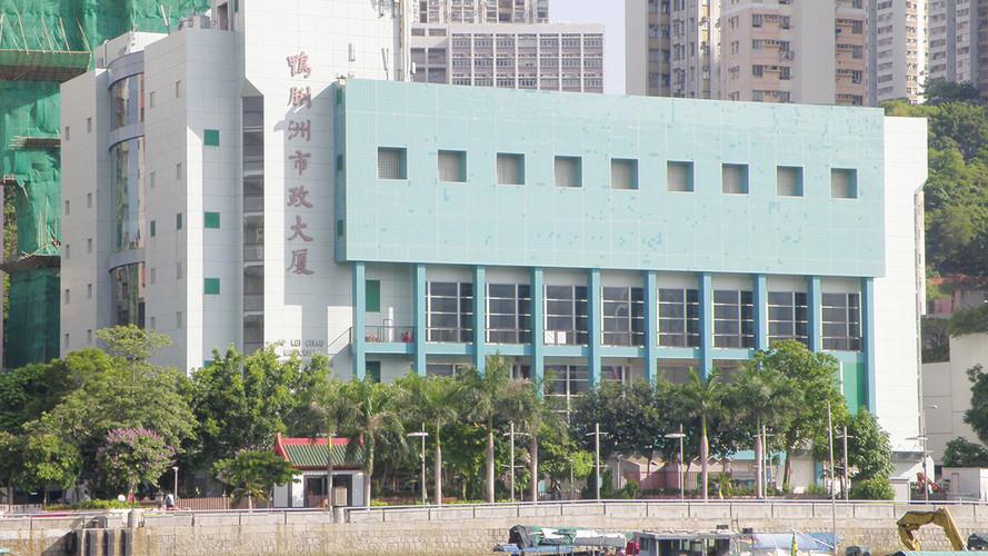 Ap_Lei_Chau_Municipal_Services_Building_
