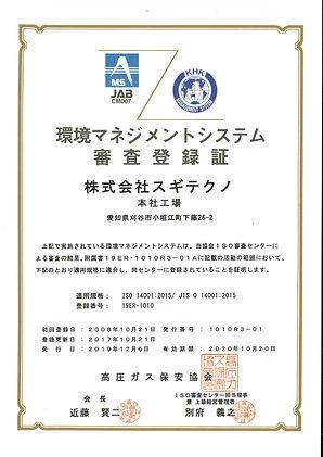 環境マネジメントシステム審査登録書_page-0001.jpg