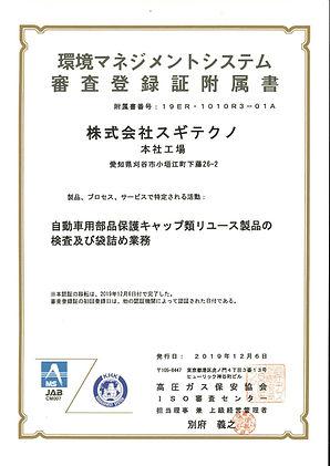 環境マネジメントシステム審査登録書付属書_page-0001.jpg