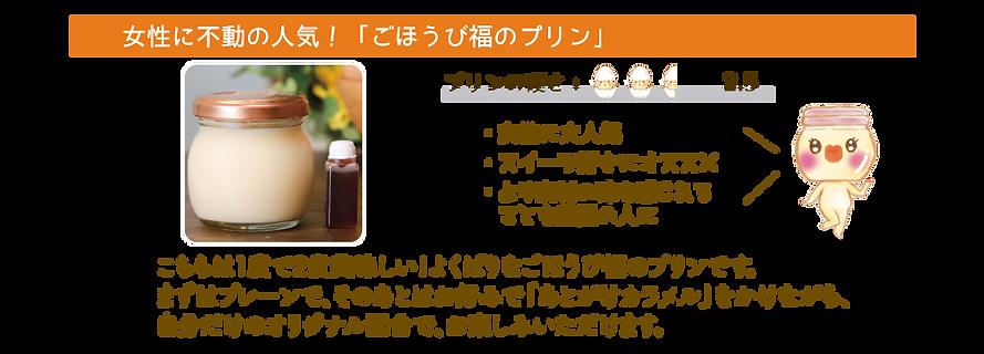 プリン製品2.png