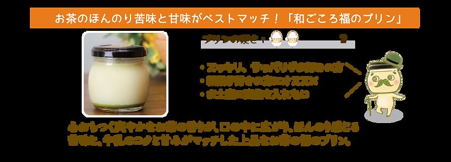 プリン製品6.png