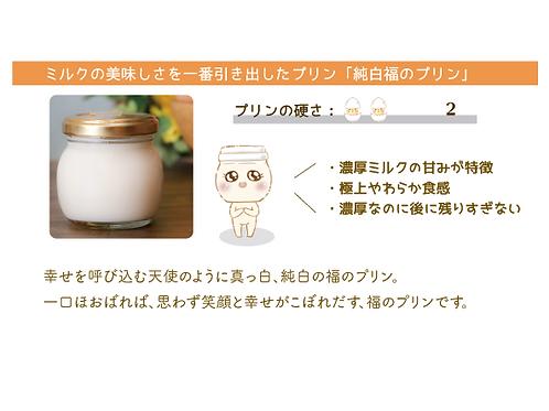 サンスマイル の「純白福のプリン」