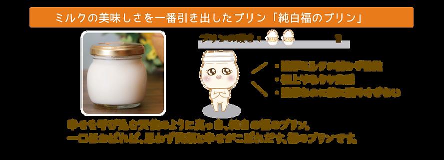 プリン製品5.png