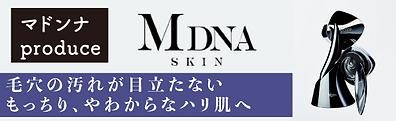 Mdna-skin_バナー.png
