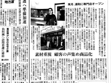 朝日新聞にて掲載されました!