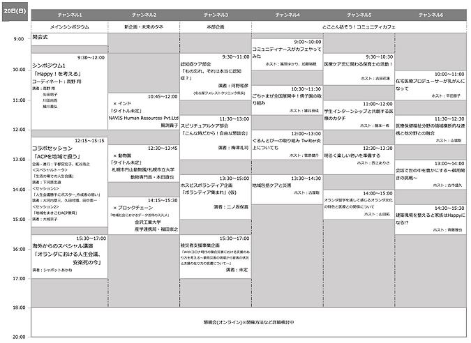 日ホスプログラム(1日目).png