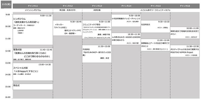 スクリーンショット 2020-09-04 15.03.40.png