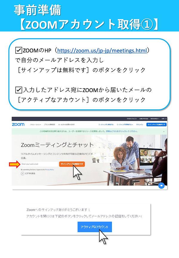 日ホス全国大会_接続テストマニュアル(参加者用)2.jpg