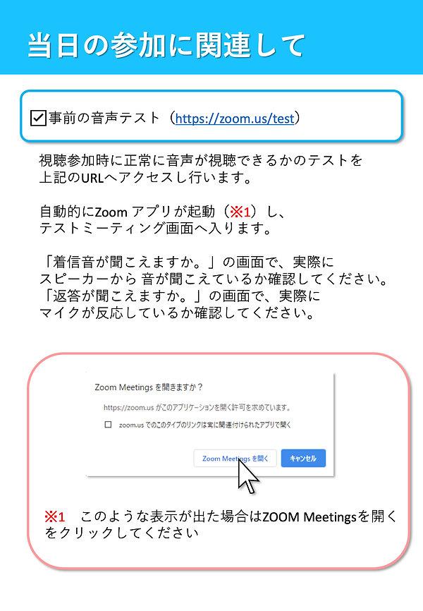 日ホス全国大会_接続テストマニュアル(参加者用)5.jpg