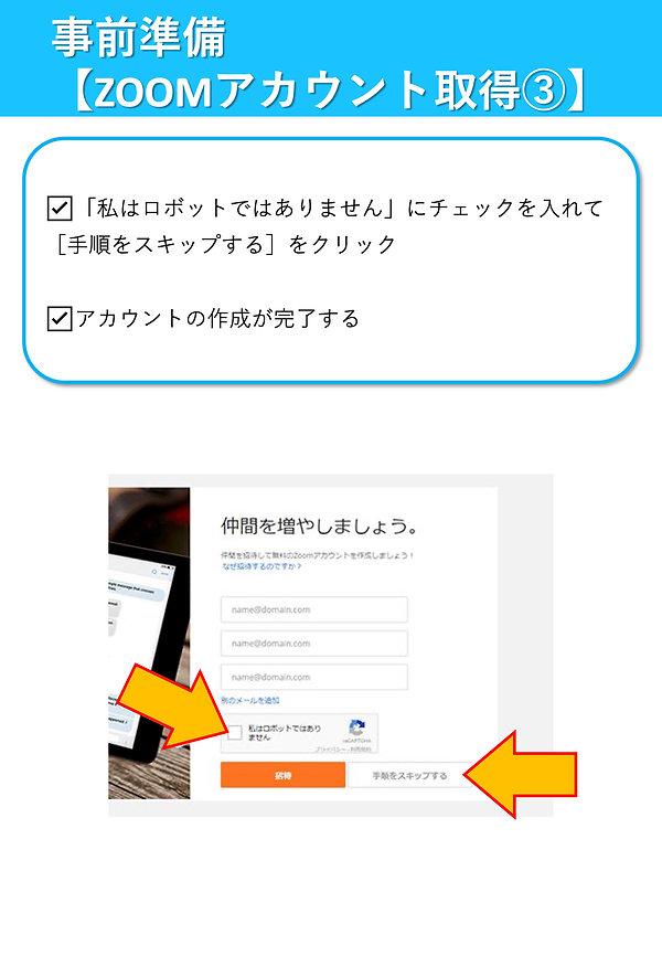 日ホス全国大会_接続テストマニュアル(参加者用)4.jpg
