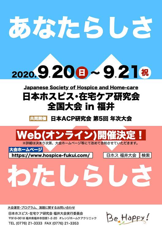 日ホスin福井[大会開催案内チラシ](確定版).001.jpeg
