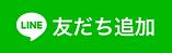 LINE(つながるクリニック).png