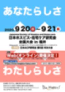 日ホスin福井[大会開催案内チラシ](Web開催版).001.jpeg
